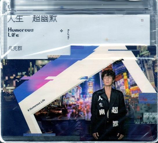 【正價品】吳克群 // 人生超幽默 ~ 雙CD -華納唱片、2016年發行