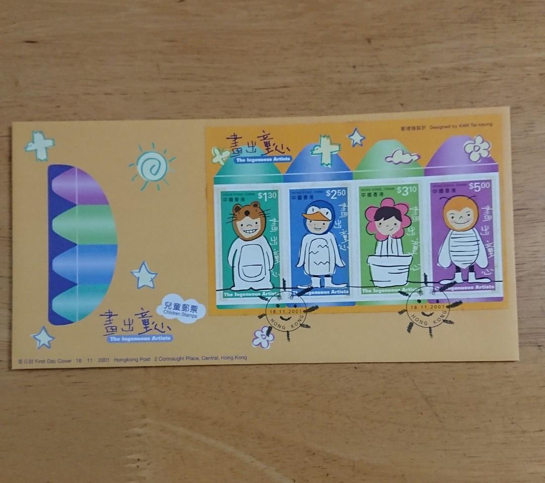 畫出童心 兒童郵票 首日封連小型張 #newbie0720