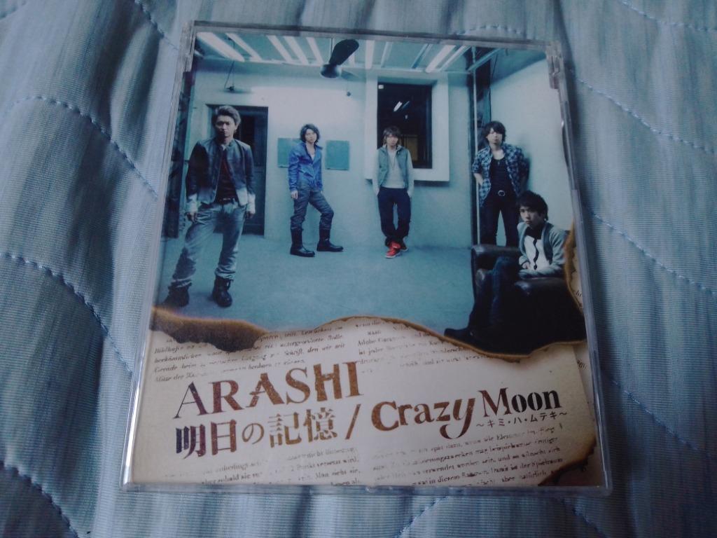 日本版 cd single arashi 嵐 明日の記憶/Crazy Moon~キミ・ハ・ムテキ~