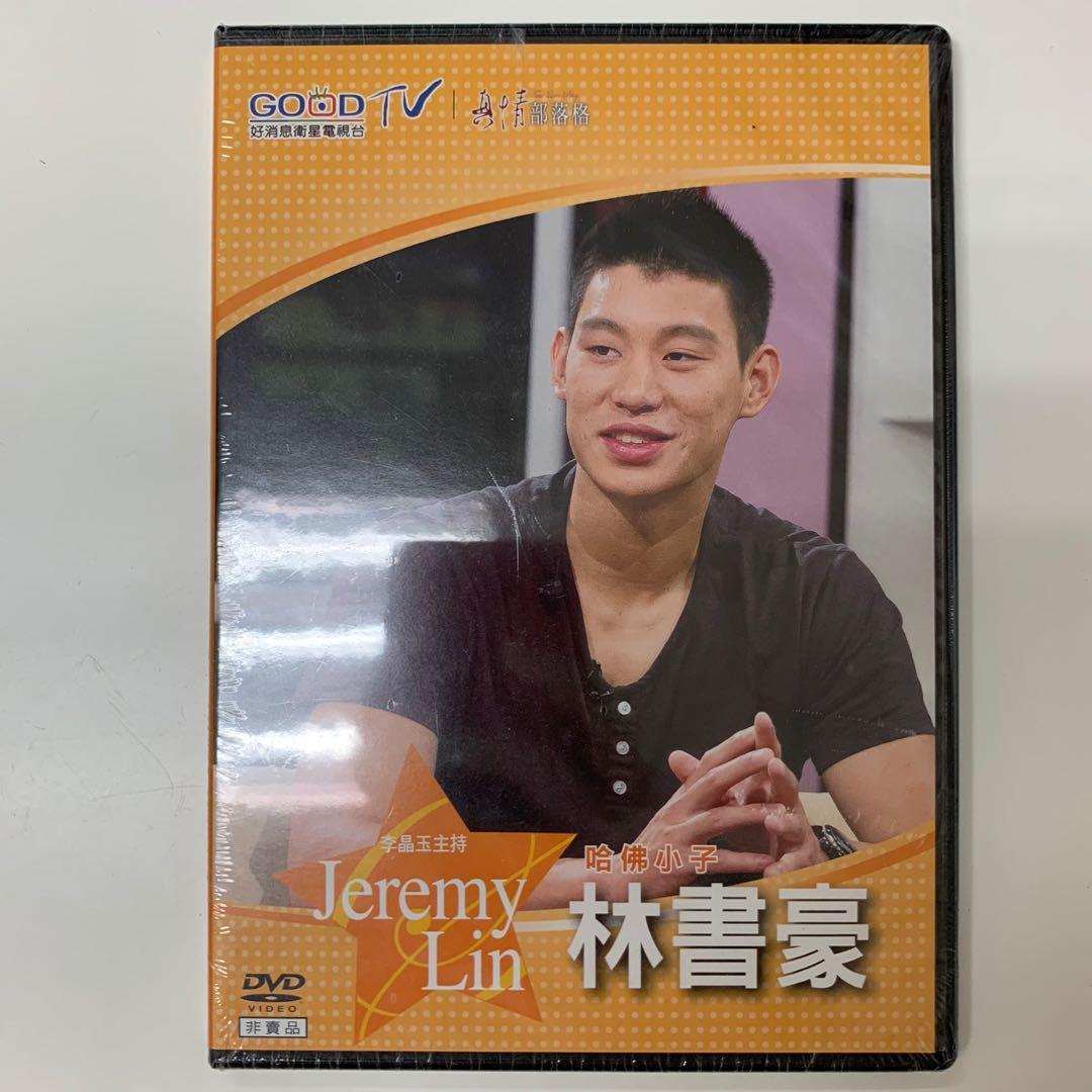 哈佛小子林書豪Jeremy Lin DVD 李晶玉主持