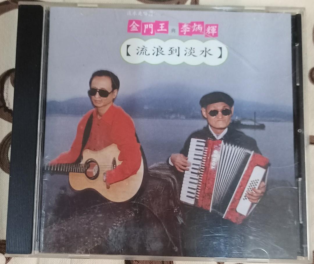 NO:08014# [鳴曲音響] 金門王與李炳輝 - 流浪到淡水