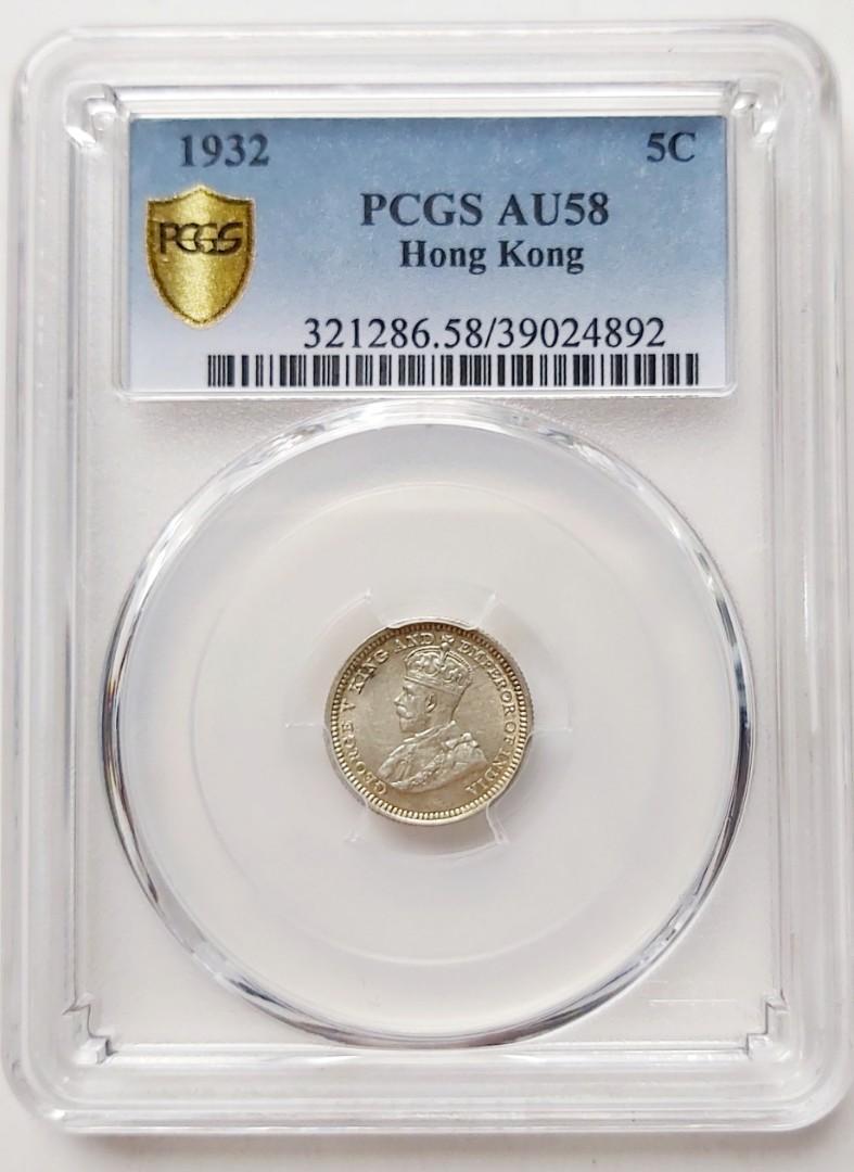 PCGS評級,AU68,香港1932年5仙硬幣一枚