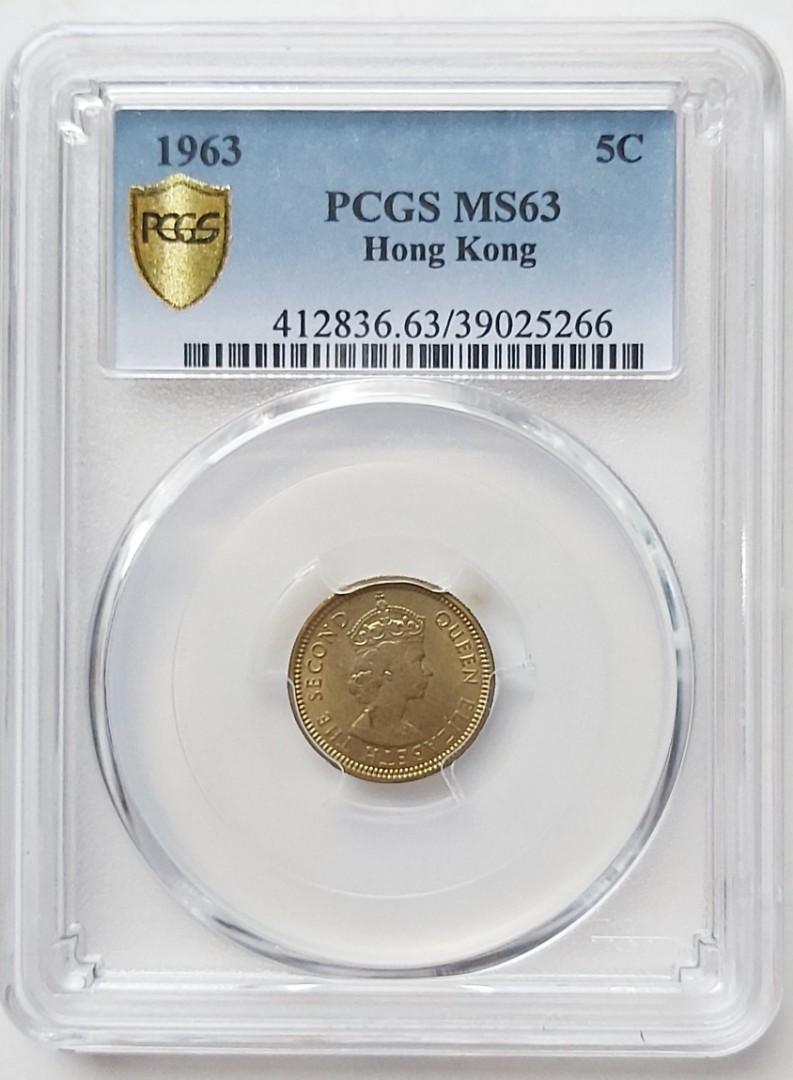 PCGS評級,MS63,香港1963年5仙硬幣一枚