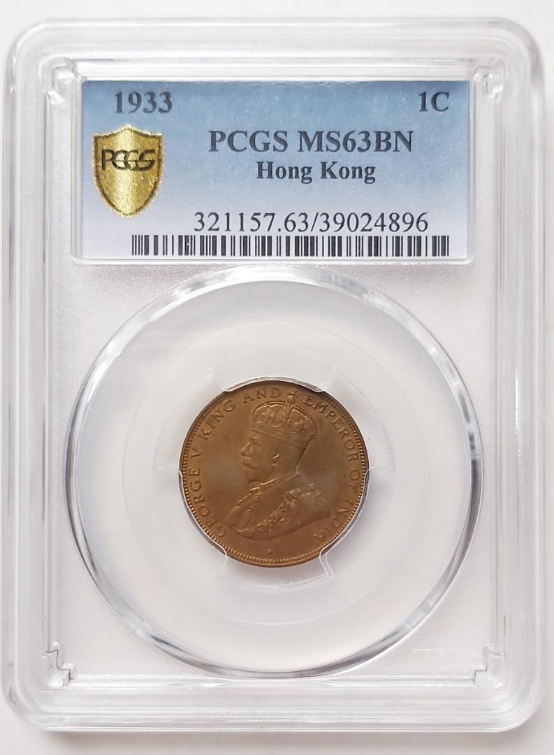 PCGS評級,MS63BN,香港1933年1仙硬幣一枚