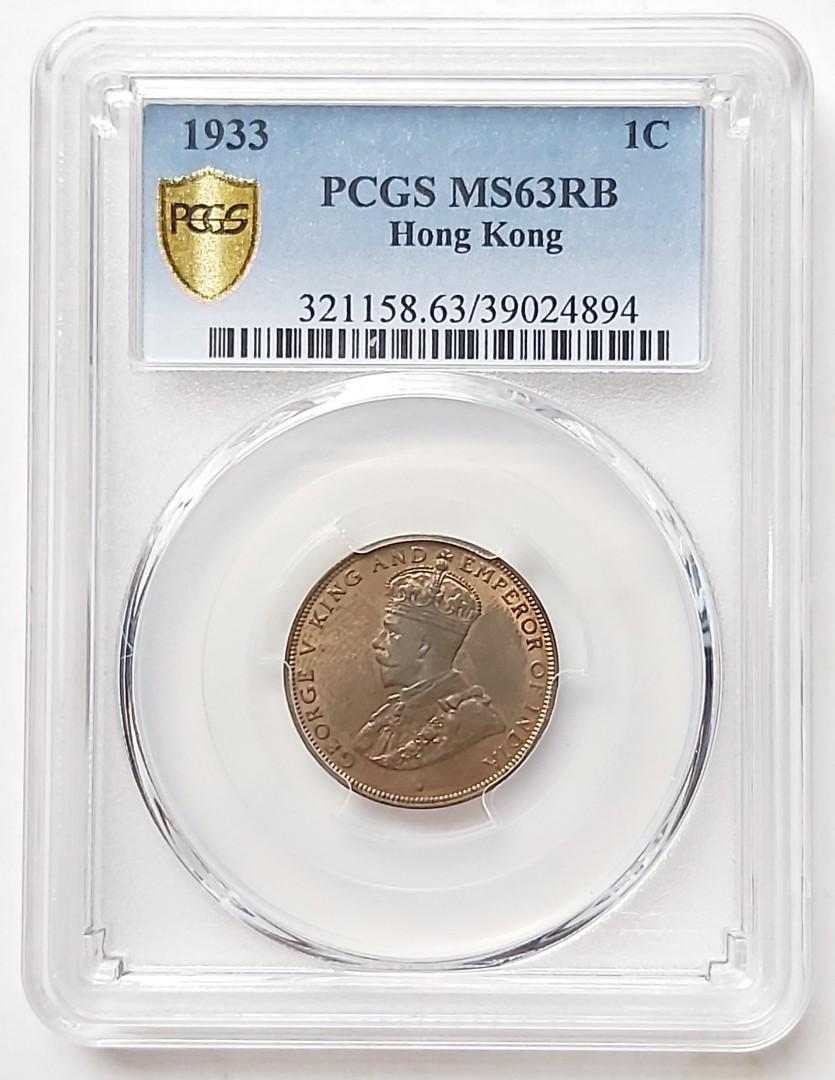 PCGS評級,MS63RB,香港1933年1仙硬幣一枚