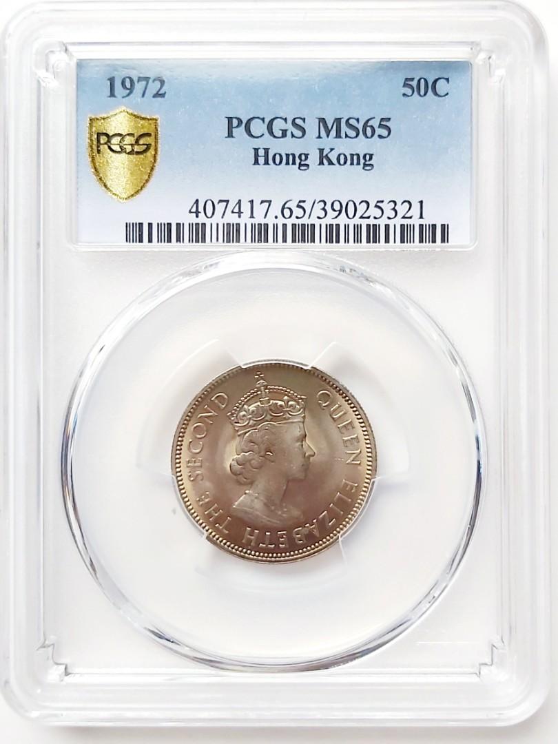 PCGS評級,MS65,香港1972年5毫硬幣一枚