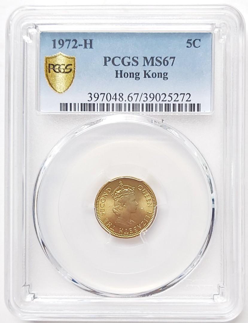 PCGS評級,MS67,香港1972年5仙硬幣一枚