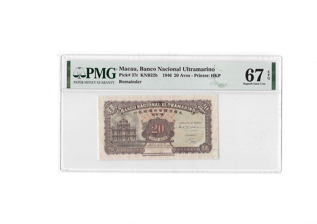 PMG67EPQ 冠軍分🏆評級鈔 1946年 大西洋國海外滙理銀行 貳毫 Remainder