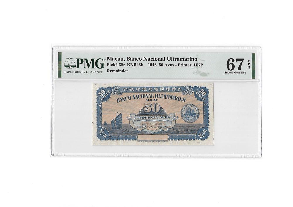 PMG67EPQ 冠軍分🏆評級鈔 1946年 大西洋國海外滙理銀行 伍毫Remainder