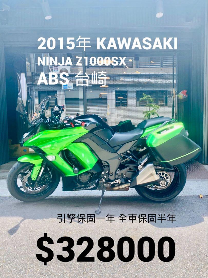 2015年 Kawasaki Ninja Z1000SX ABS 台崎 車況極優 可分期 免頭款 歡迎車換車 引擎保固一年 全車保固半年 旅跑 忍者 忍千 四缸 Z1000