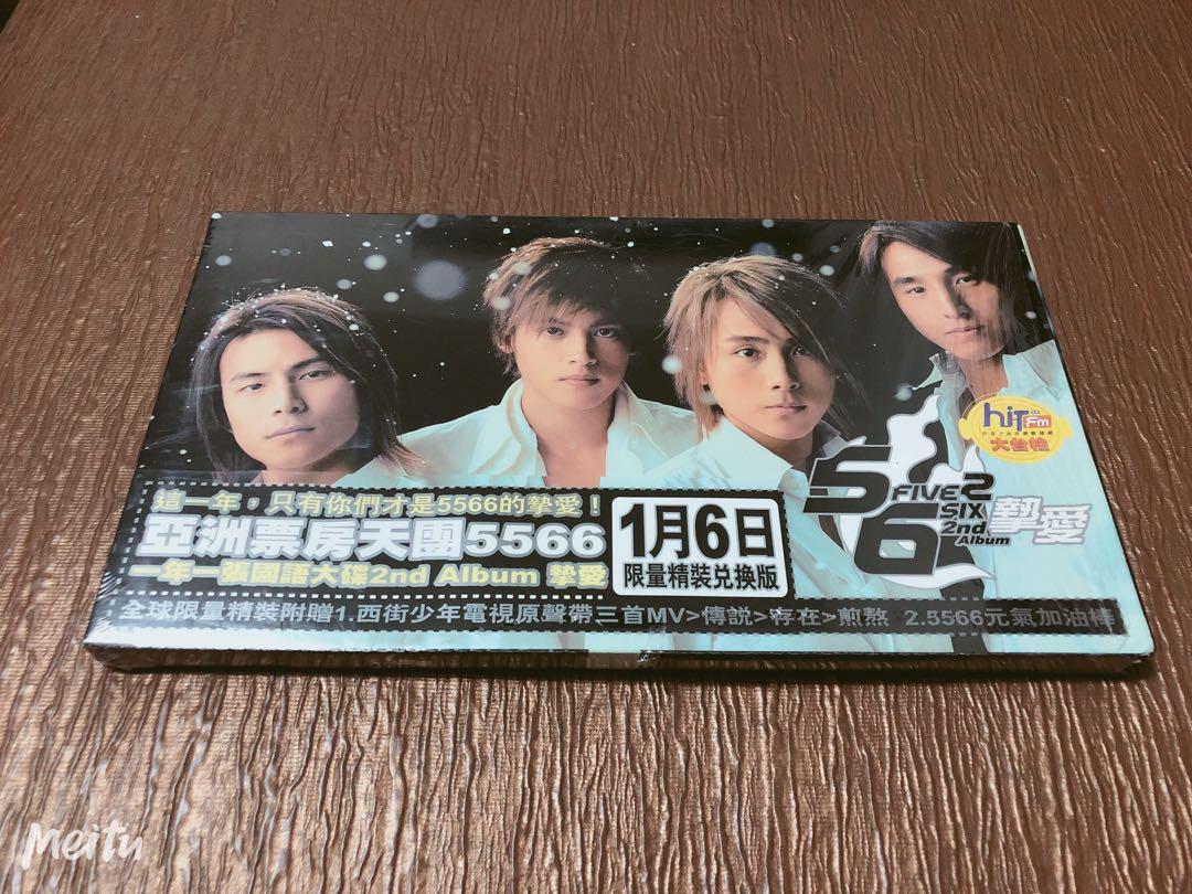 5566 摯愛 CD+VCD(長條版)