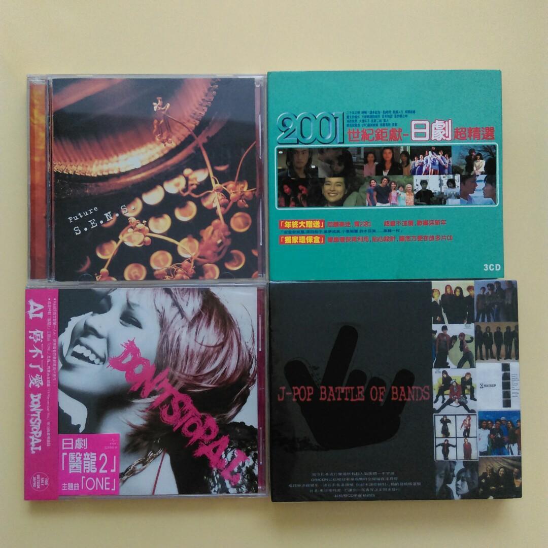 全新二手全帶走日本超人氣團體 日劇主題曲精選 正版 CD 共4件6片