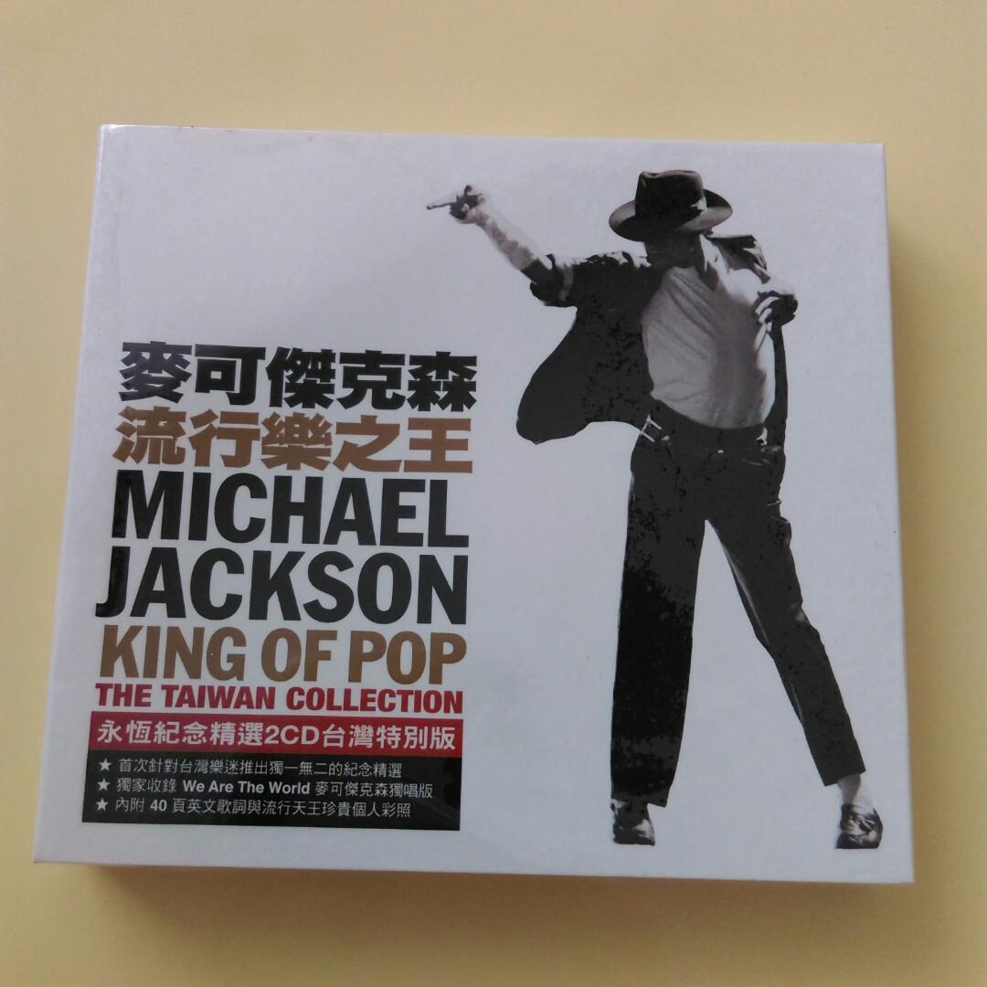 全新 MICHAEL JACKSON 麥可 傑克森 永恆紀念精選2 CD 台灣特別珍藏版