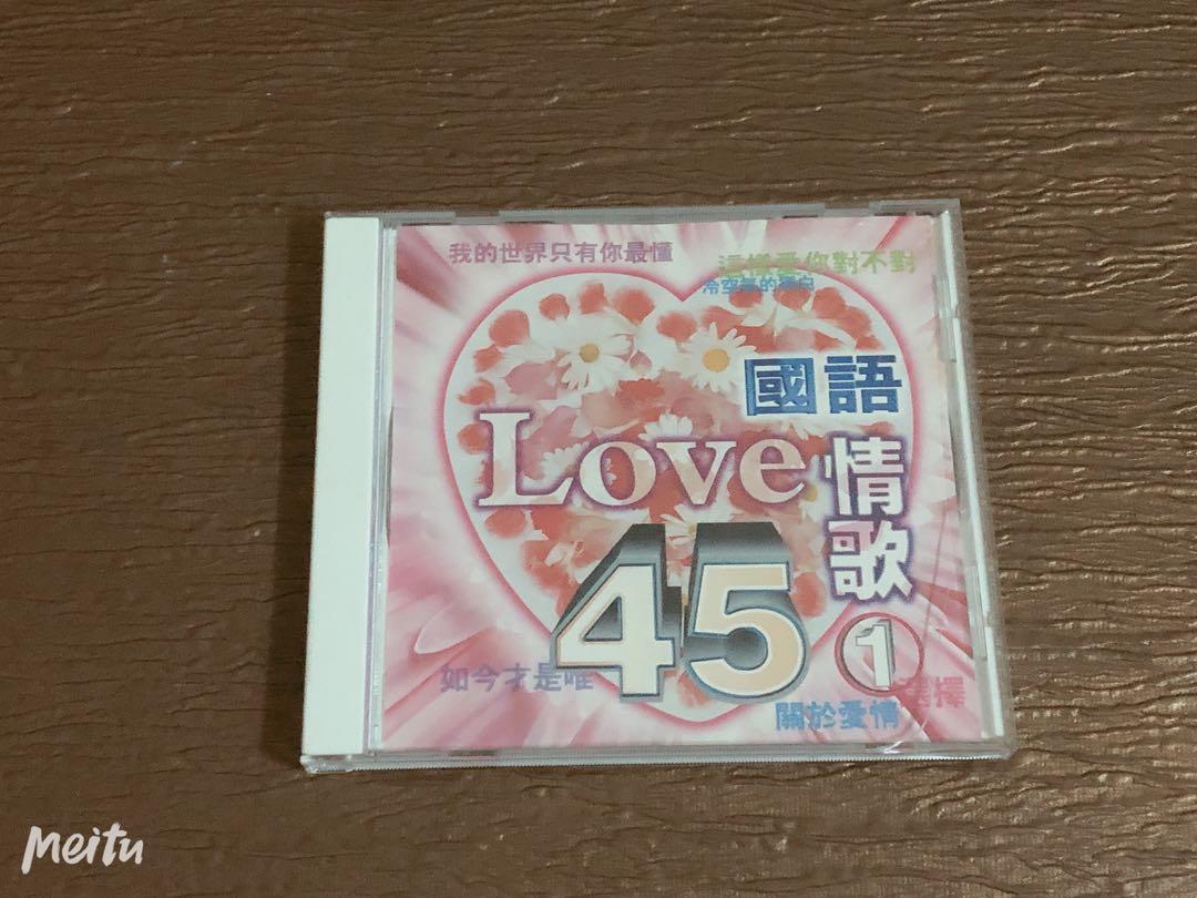 二手CD-國語情歌451⃣️ 重逢/流言 芮河音樂發行