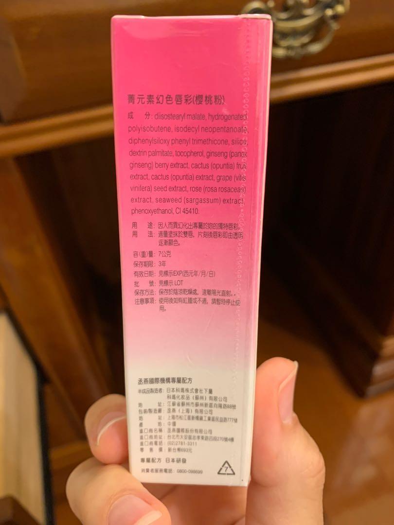 日本進口唇膏加上身體香膏(全部都是知名品牌)