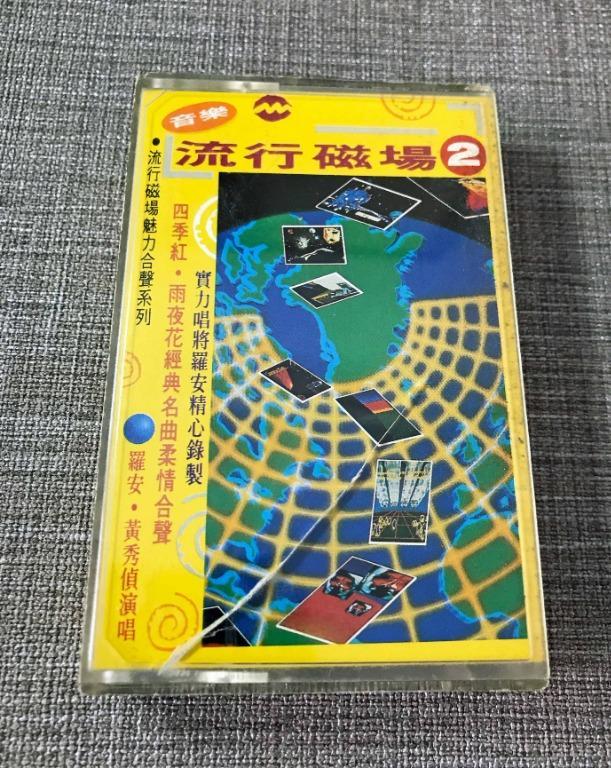 音樂流行磁場2 流行磁場魅力合聲系列 麥田音樂 【閩南語卡帶 二手】