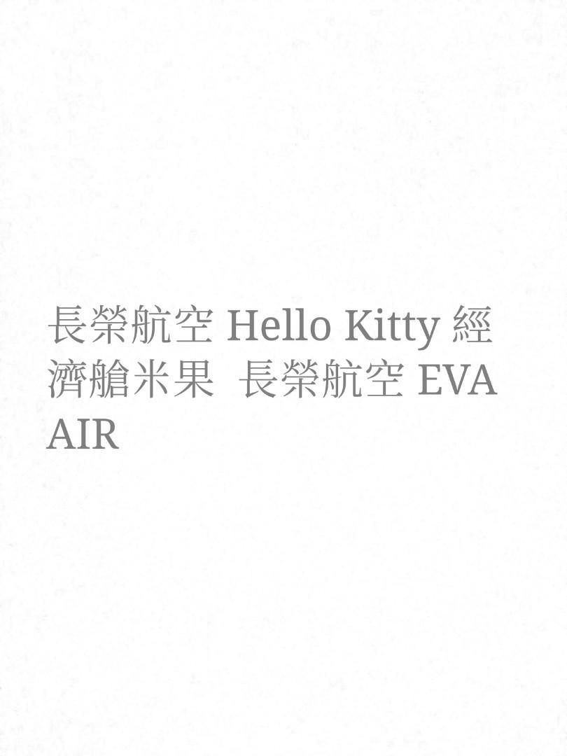 長榮航空 Hello Kitty 經濟艙米果  長榮航空 EVA AIR