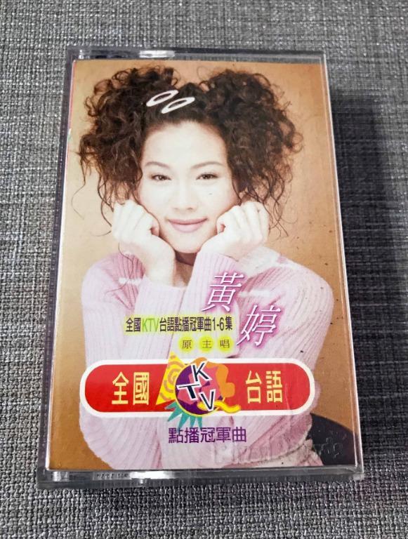 全國KTV台語點播冠軍曲7 芮河音樂 【閩南語卡帶 二手】