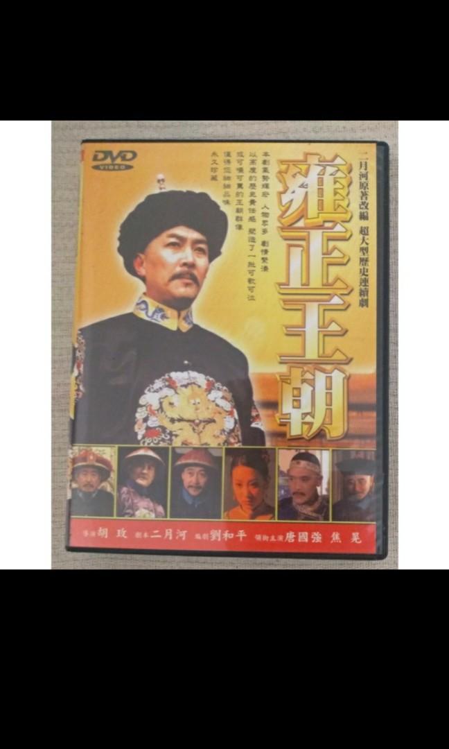 雍正王朝DCD