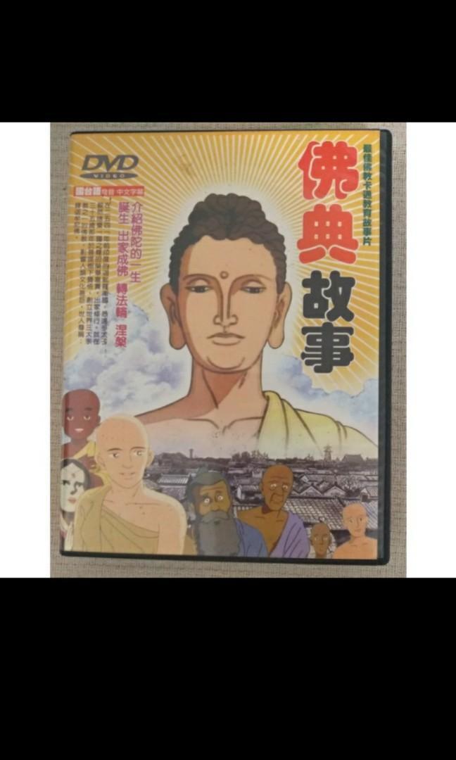 佛典故事dvd      佛釋迦牟尼