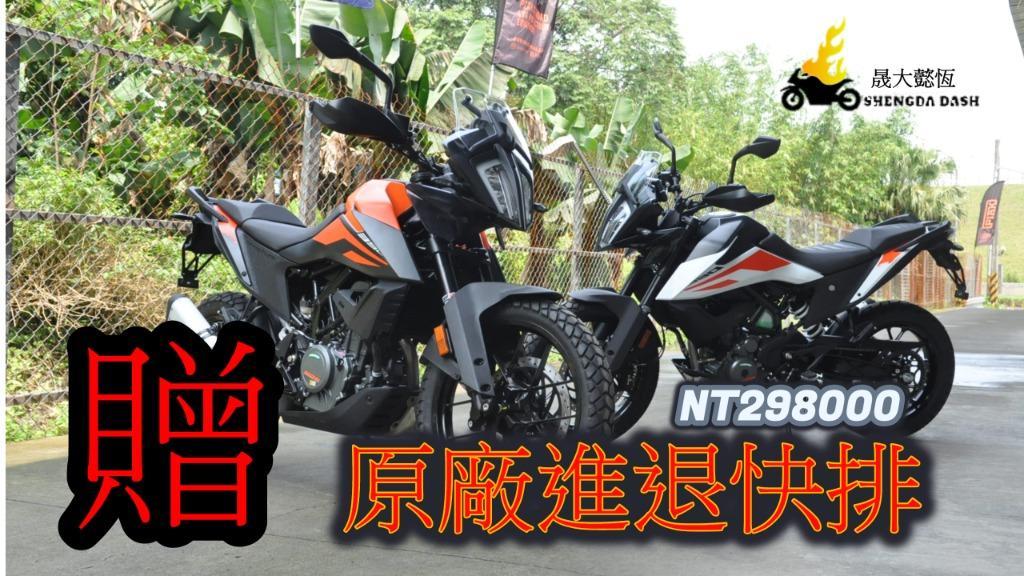 『晟大懿恆』KTM 390 ADVENTURE