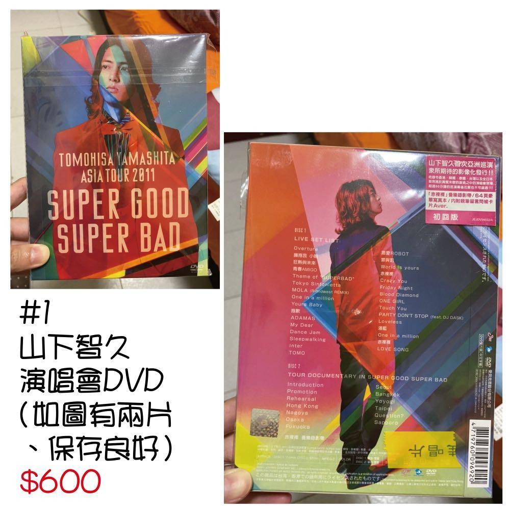 山下智久 演唱會DVD 專輯 單曲
