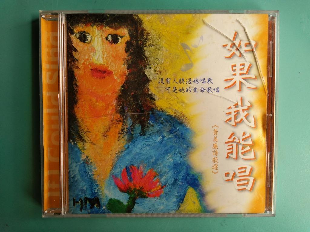 基督教 救世傳播協會 CD 如果我能唱 《黃美廉詩歌選》