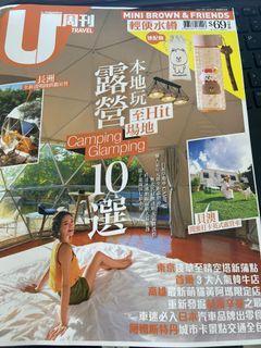 U Magazine 一套三冊 7月9日 $8