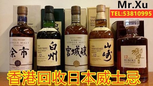 香港回收餘市10白州12官城峽15山崎12響12