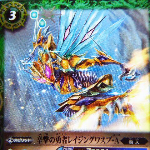 BSC34-007 辛撃の勇者レイジングワスプ・A 日原版 2019 BATTLE SPIRITS BS CARD/咭/卡/BS動畫閃咭 一張.
