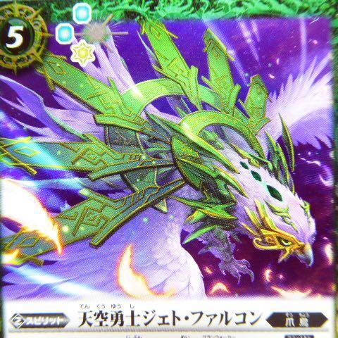 BS47-034 天空勇士ジェト・ファルコン 日原版 2019 BATTLE SPIRITS BS CARD/咭/卡/BS動畫閃咭 一張.