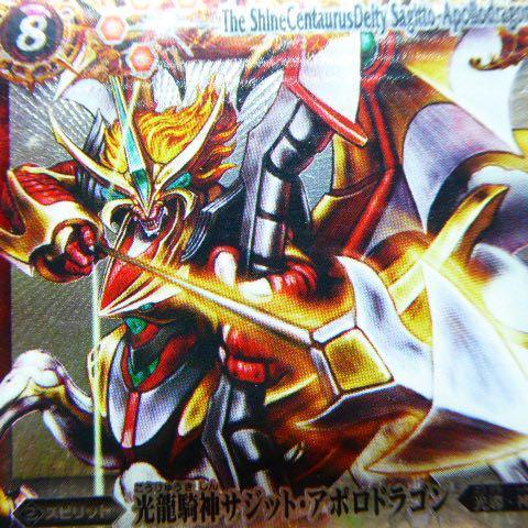 BS13-X01. 光龍騎神 サジット・アポロドラゴン 港版 2012 BATTLE SPIRITS BS CARD/咭/卡/BS動畫閃咭 一張.