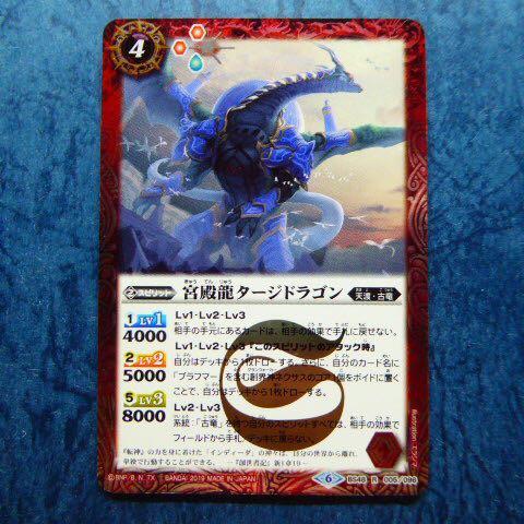 BS48-005 宮殿龍 タージドラゴン 日原版 2019 BATTLE SPIRITS BS CARD/咭/卡/BS動畫閃咭 一張.