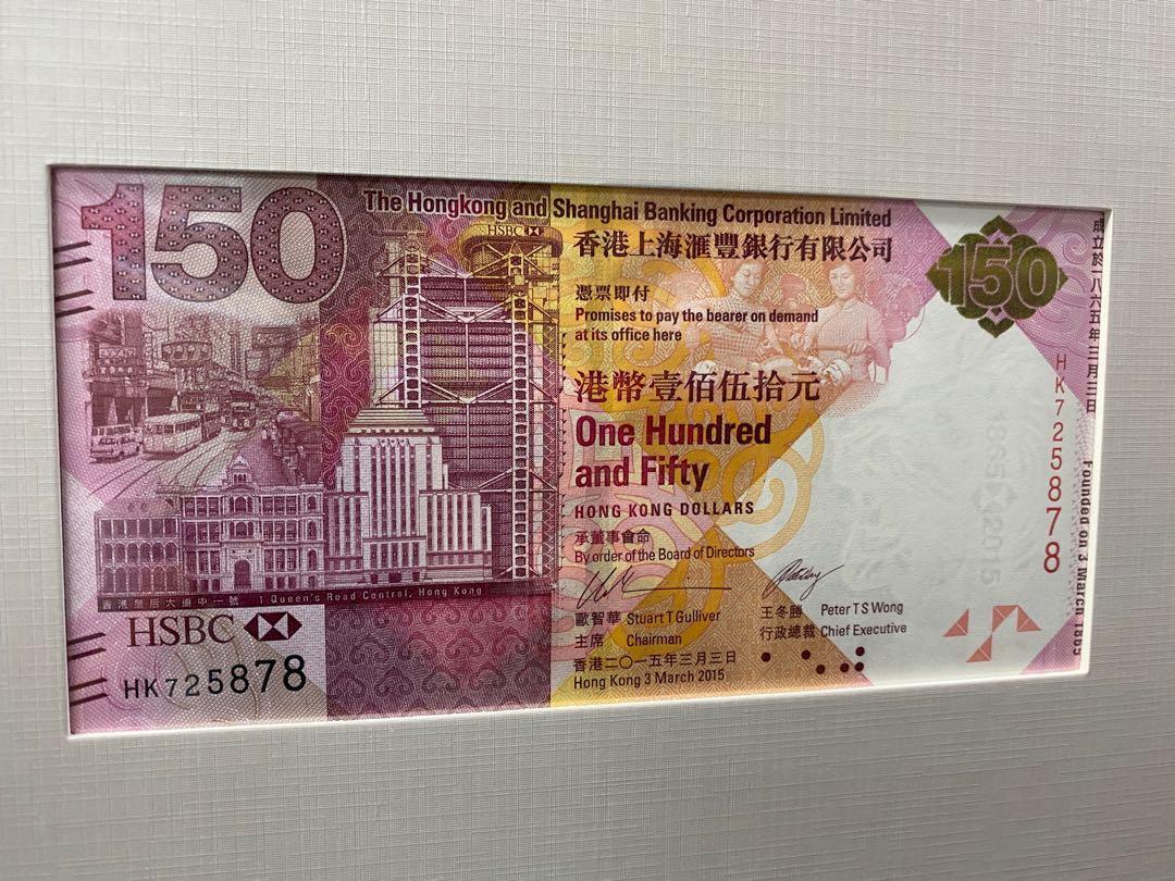 匯豐150週年紀念鈔