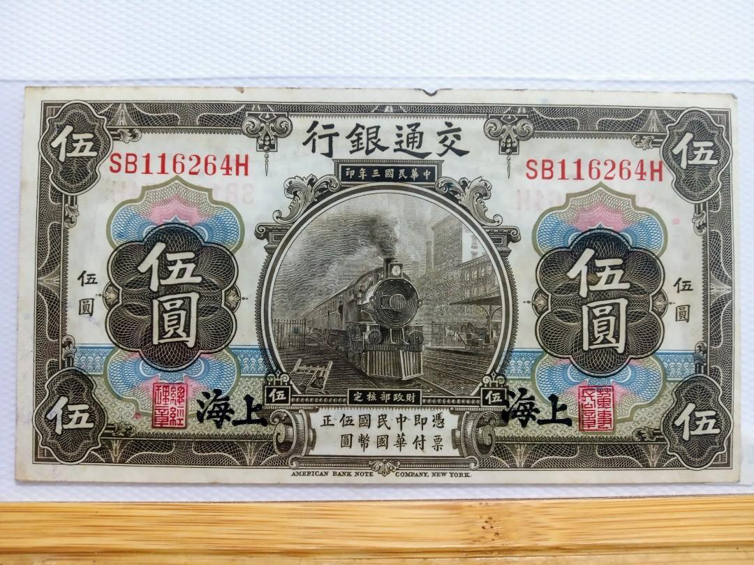 1914年上海交通銀行(伍圓)一張NO SB 116624H