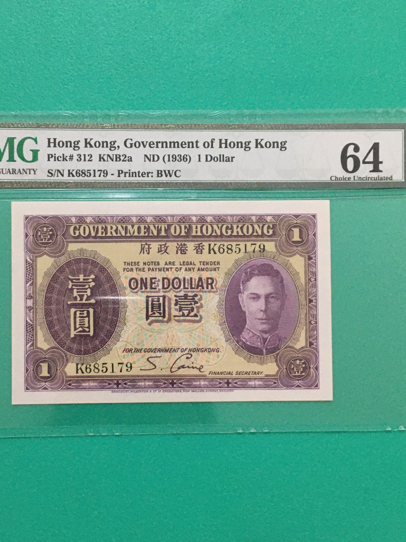 1936年政府$1壹圓紫皇K冠PMG 64