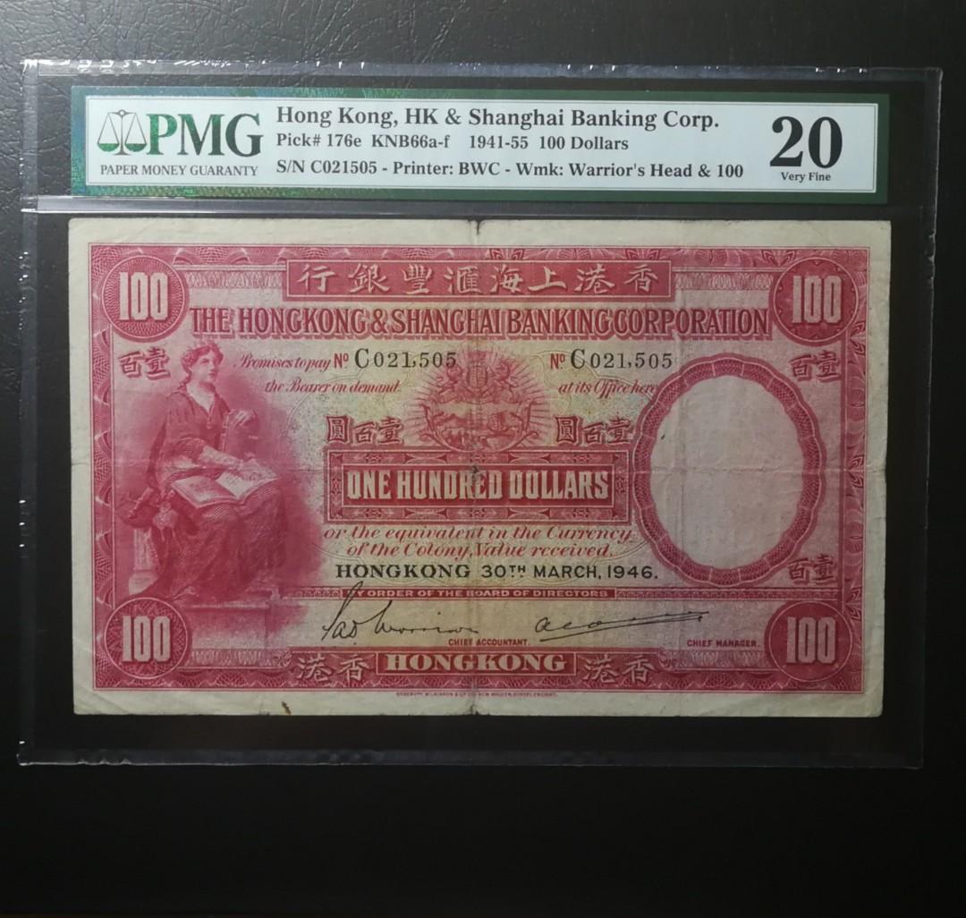 1946 匯豐$100紙幣PMG20 Very Fine