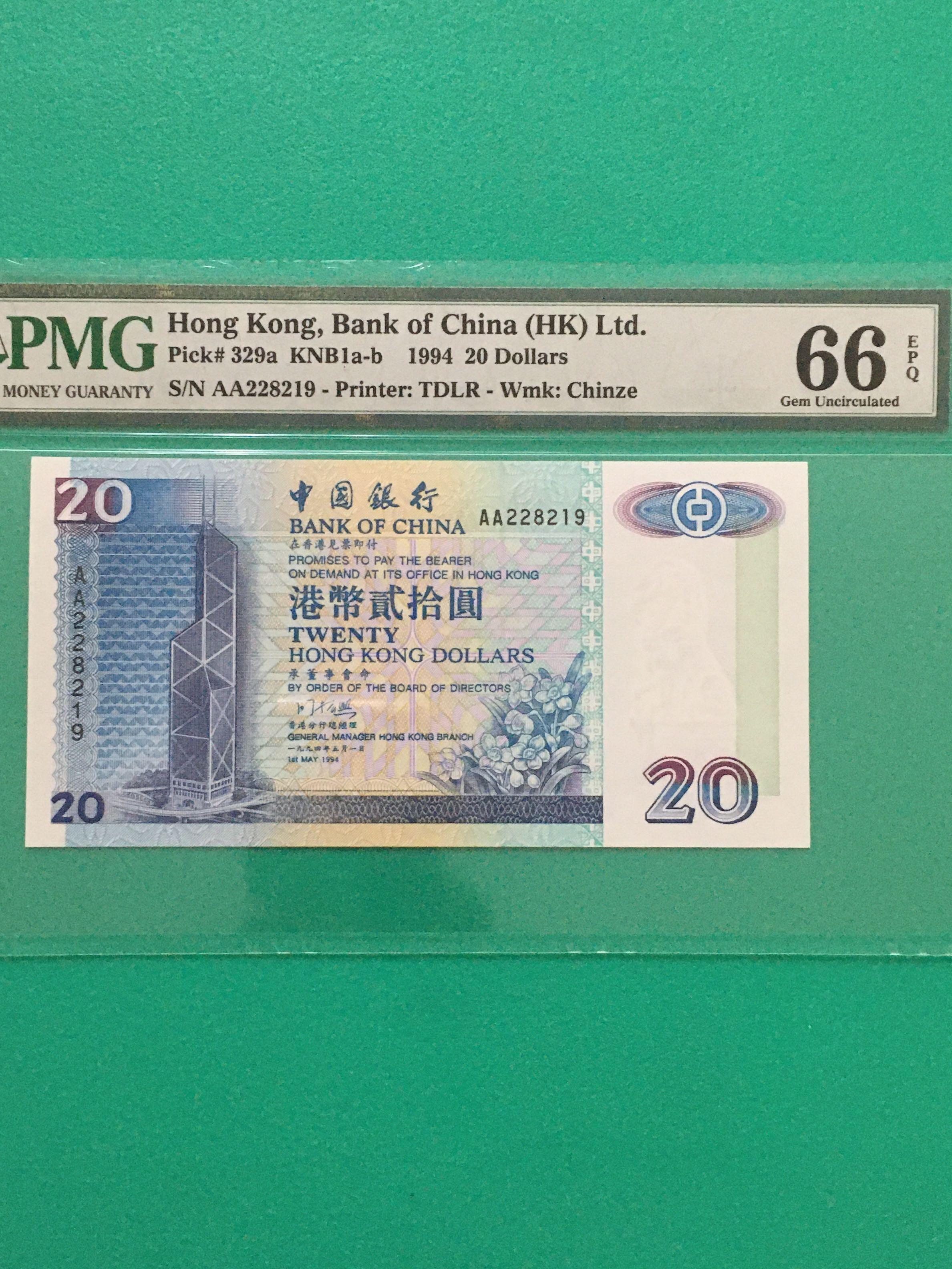 1994年中銀$20貳拾AA頭版PMG 66