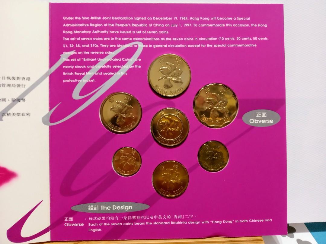 1997年香港(金管局)發行回歸紀念幣(全套)