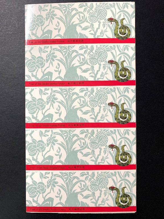 殖民地時代:香港1998年 蛇年小本票冊(一冊有五本)