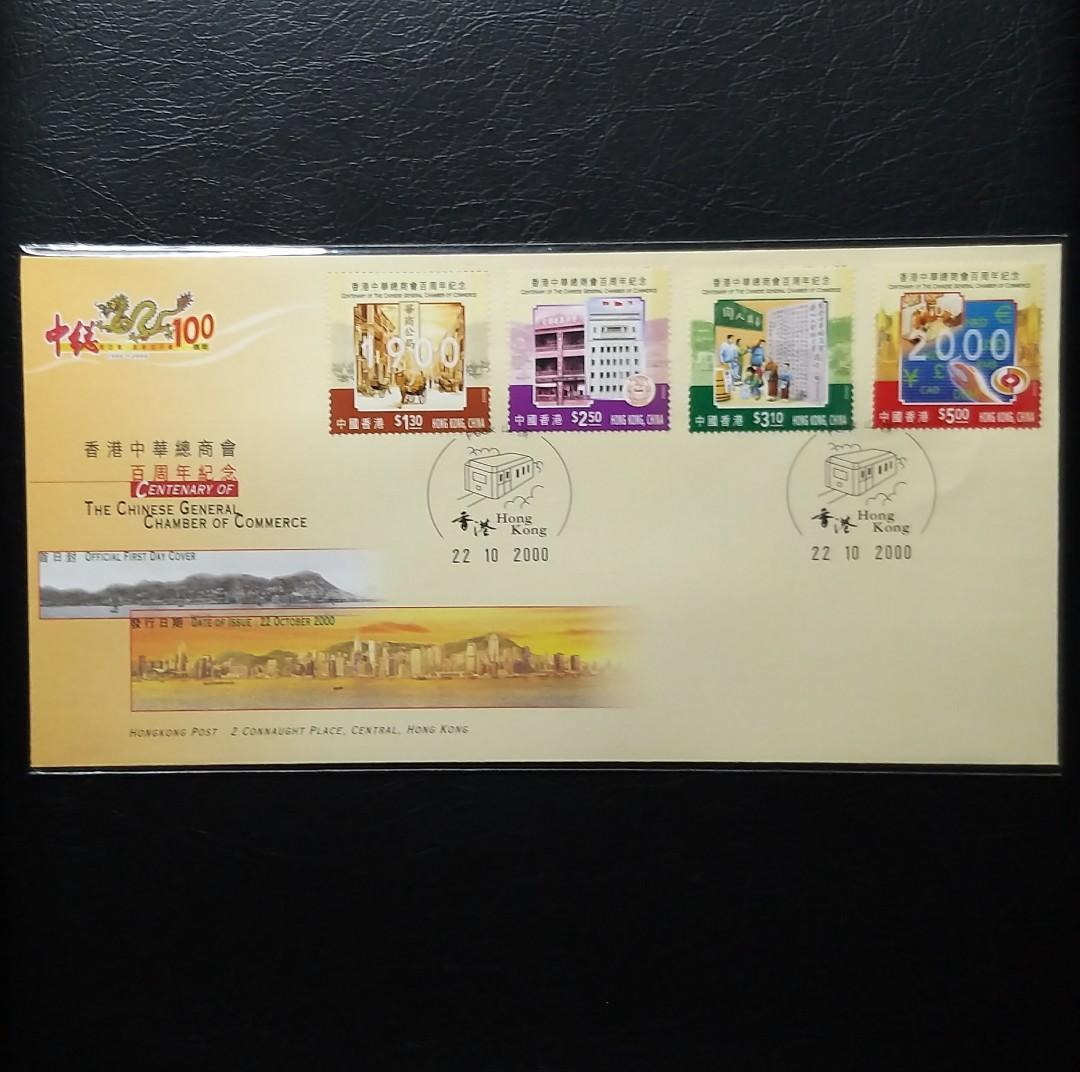 2000 《總商會》首日封,品相完美,有多款郵戳可選