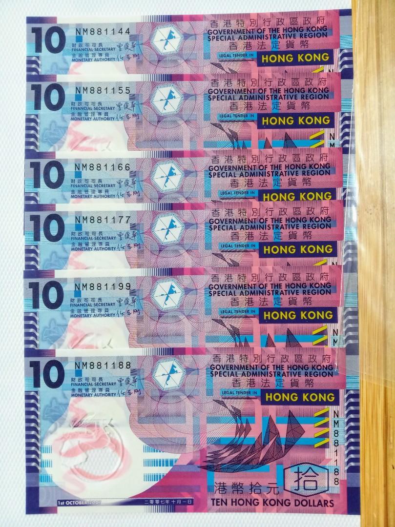 2007年香港政府(拾圓)膠鈔絕靚NO  881144  881155  881266   881177  881188  881199直版7張