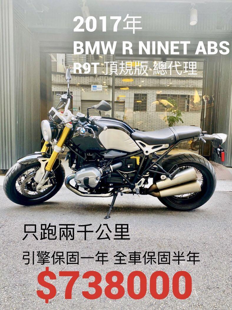2017年 BMW R nineT ABS R9T 頂規版 總代理 只跑兩千多公里 可分期 免頭款 歡迎車換車 引擎保固一年 全車保固半年 水平對臥 RnineT R1200R Pure 可參考