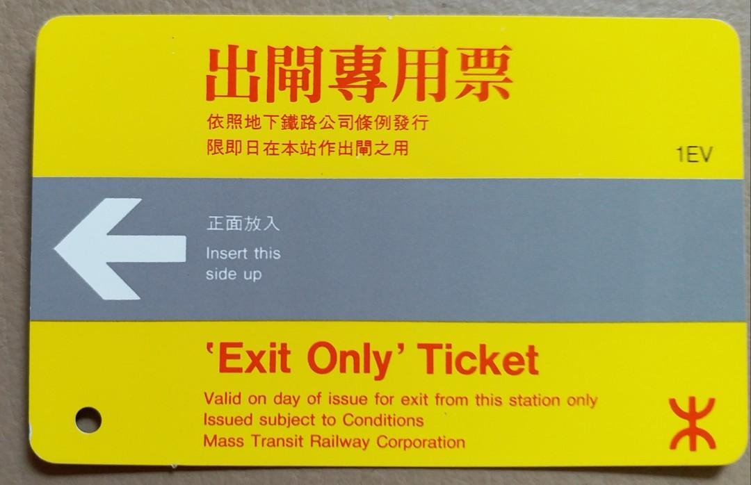 地鐵出閘專用票