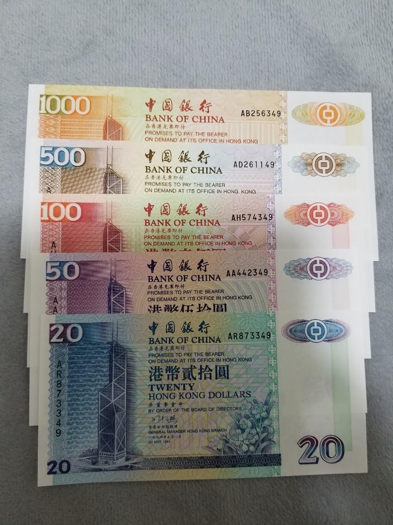 全套紙幣 尾兩數字相同1994