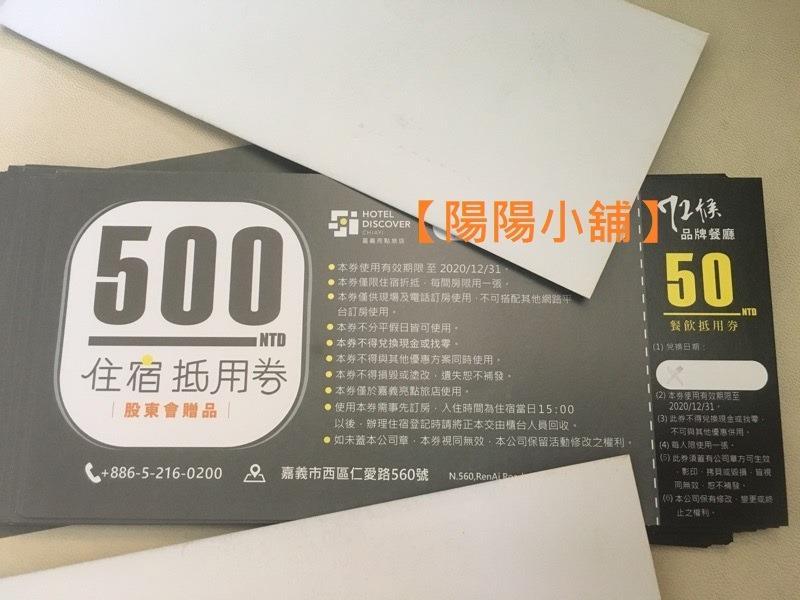 【陽陽小舖】嘉義亮點旅店 500元住宿抵用券 + 50元72侯餐飲抵用券