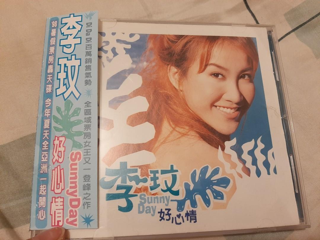 李玟 好心情 1998年 專輯+側標