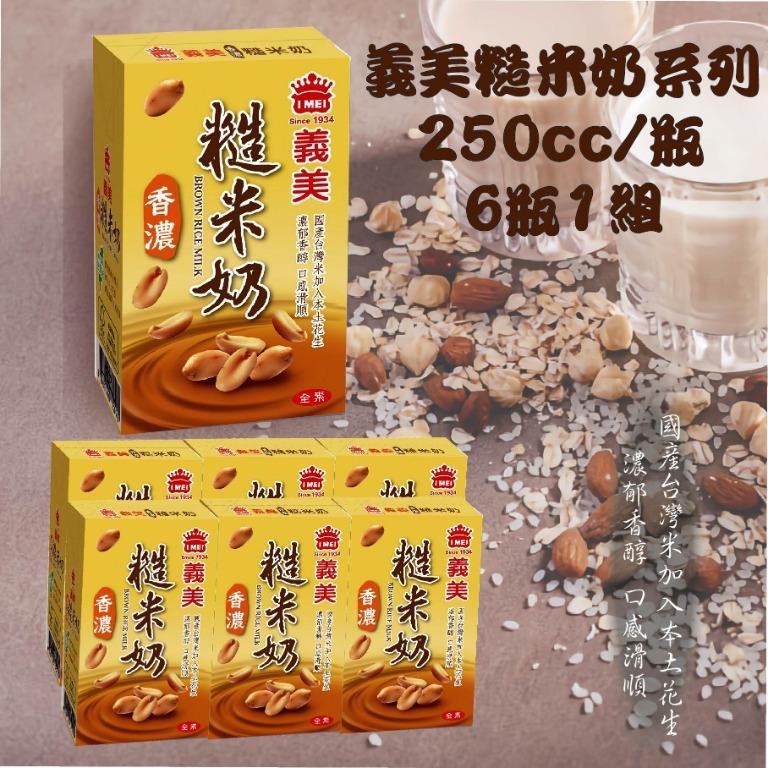全新品現貨 義美原味糙米奶 250cc/瓶 6瓶1組購買區 香濃純香口感讚  蛋白質 古早味 米漿 營養 健康 老少皆宜