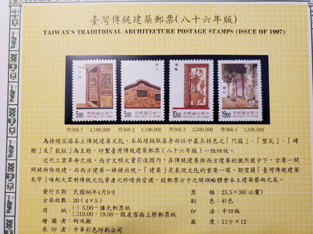台灣 傳統建築 特368 1997 Taiwan Traditional Architecture MNH