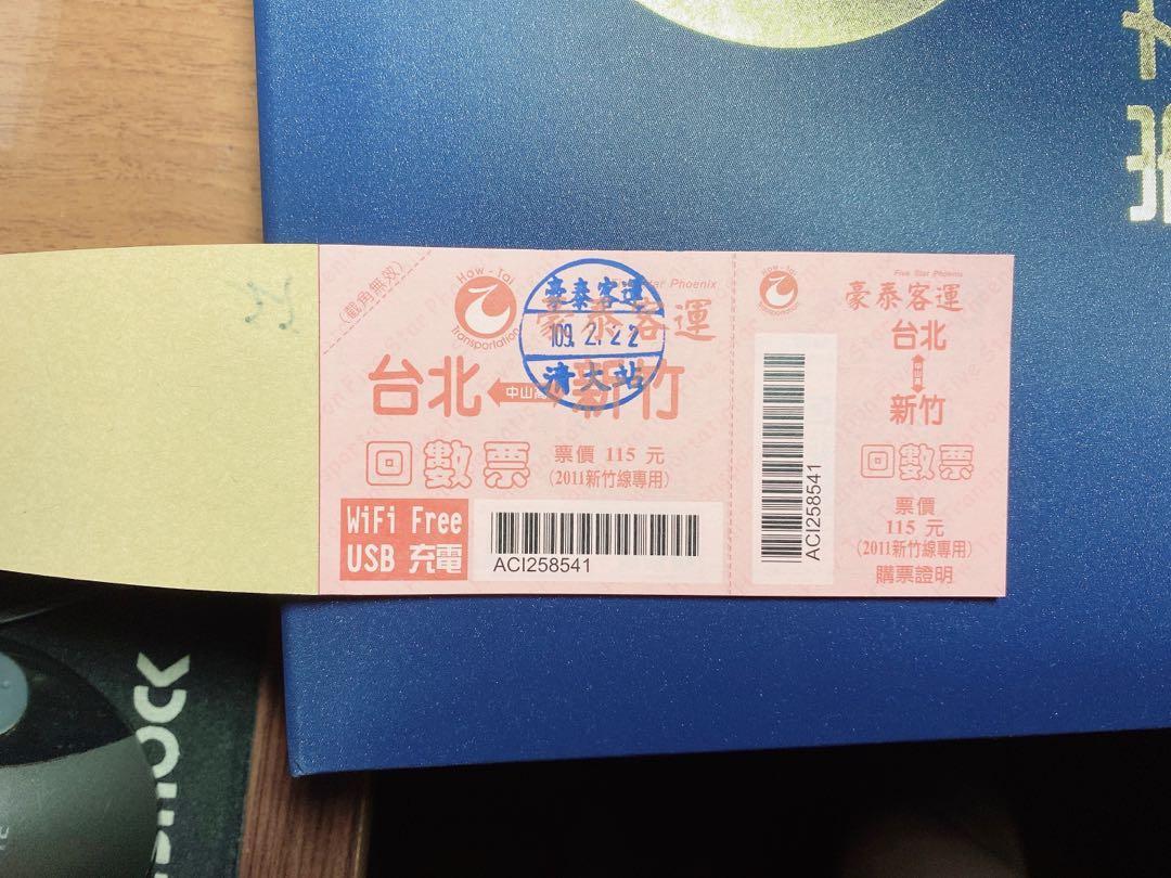 台北 新竹 豪泰客運來回回數票